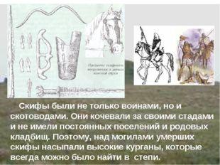 Скифы были не только воинами, но и скотоводами. Они кочевали за своими стада