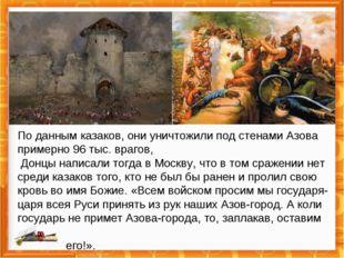 По данным казаков, они уничтожили под стенами Азова примерно 96 тыс. врагов,