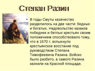 В годы Смуты казачество разделилось на две части: бедных и богатых. Недовольс