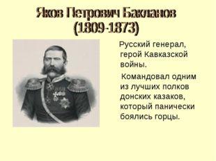 Русский генерал, герой Кавказской войны. Командовал одним из лучших полков д