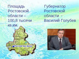 Площадь Ростовской области – 100,8 тысячи кв.км. Губернатор Ростовской обла