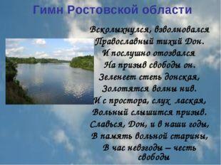 Гимн Ростовской области Всколыхнулся, взволновался Православный тихий Дон. И