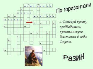 5. Донской казак, предводитель крестьянского восстания в годы Смуты.