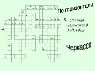 6. Столица казачества в XVIII веке.