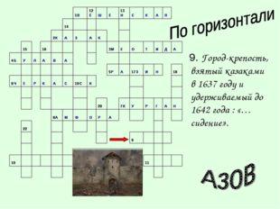 9. Город-крепость, взятый казаками в 1637 году и удерживаемый до 1642 года :