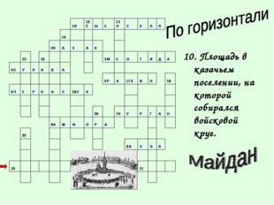 10. Площадь в казачьем поселении, на которой собирался войсковой круг.
