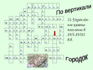 21. Укреплён-ное казачье поселение в XVI-XVIII в.в.