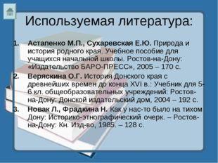 Используемая литература: Астапенко М.П., Сухаревская Е.Ю. Природа и история р