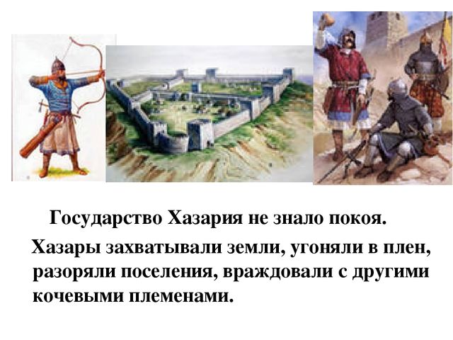 Государство Хазария не знало покоя. Хазары захватывали земли, угоняли в плен...