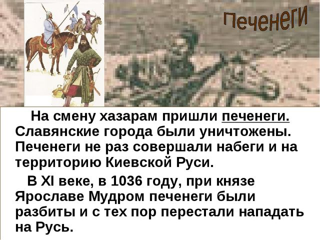 На смену хазарам пришли печенеги. Славянские города были уничтожены. Печенег...