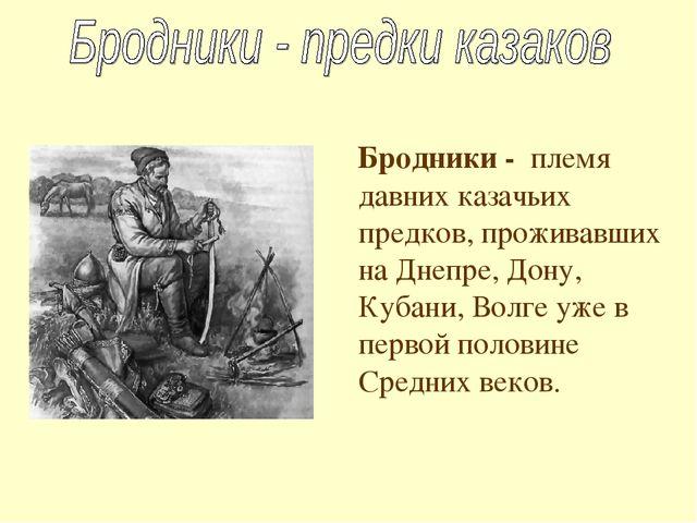Бродники - племя давних казачьих предков, проживавших на Днепре, Дону, Кубан...