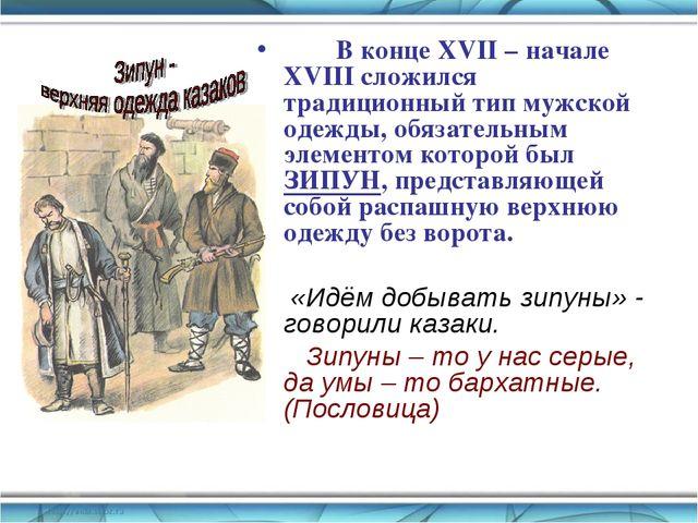 В конце XVII – начале XVIII сложился традиционный тип мужской одежды, обязат...