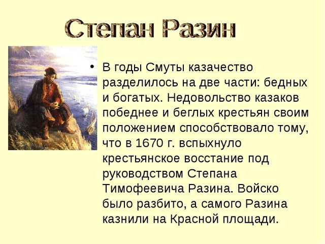 В годы Смуты казачество разделилось на две части: бедных и богатых. Недовольс...
