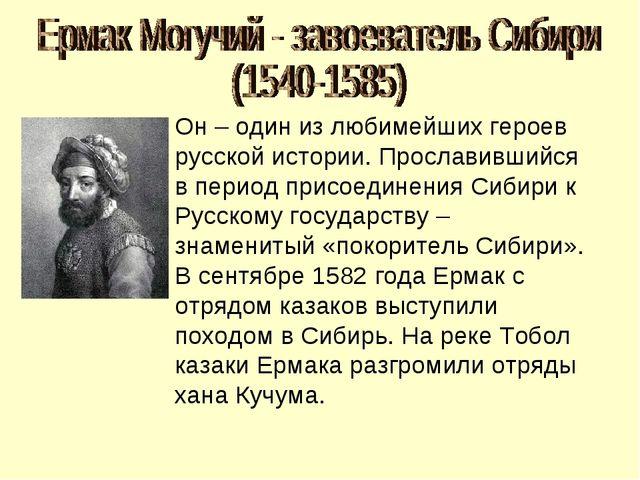 Он – один из любимейших героев русской истории. Прославившийся в период присо...