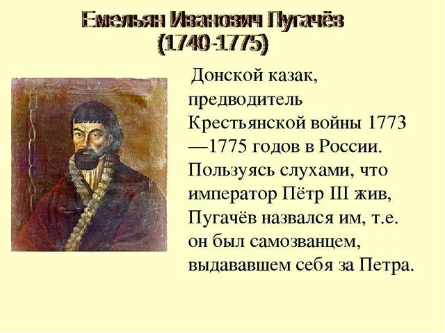 Донской казак, предводитель Крестьянской войны 1773—1775 годов в России. Пол...