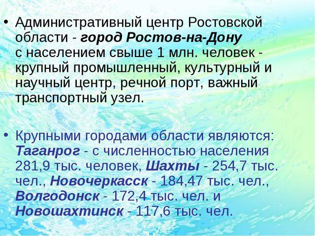 Административный центр Ростовской области - город Ростов-на-Дону с населением...