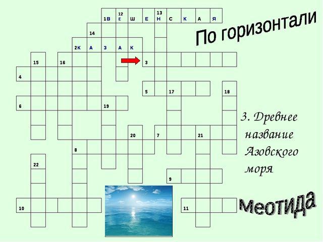 3. Древнее название Азовского моря