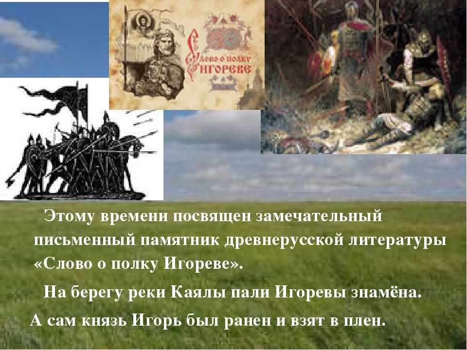 Этому времени посвящен замечательный письменный памятник древнерусской литер...