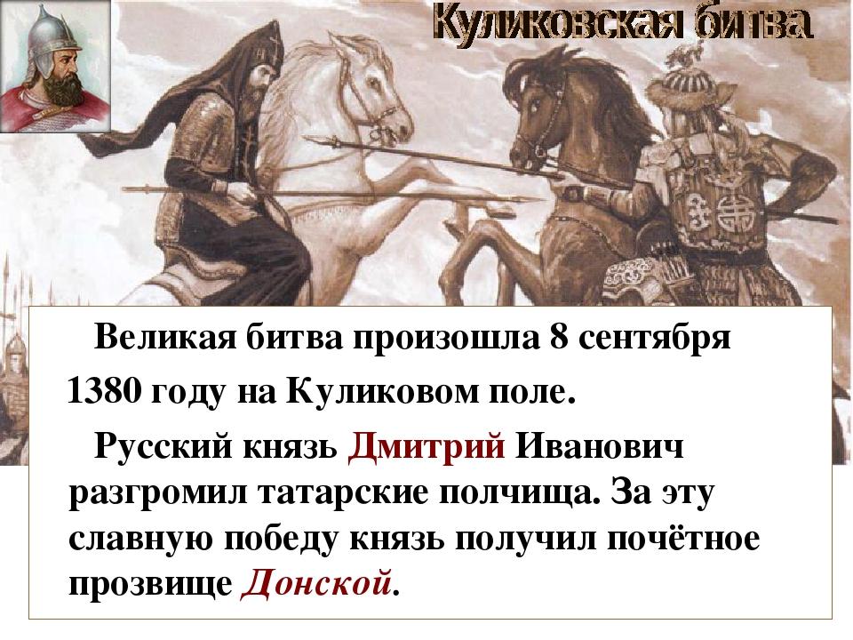 Великая битва произошла 8 сентября 1380 году на Куликовом поле. Русский княз...