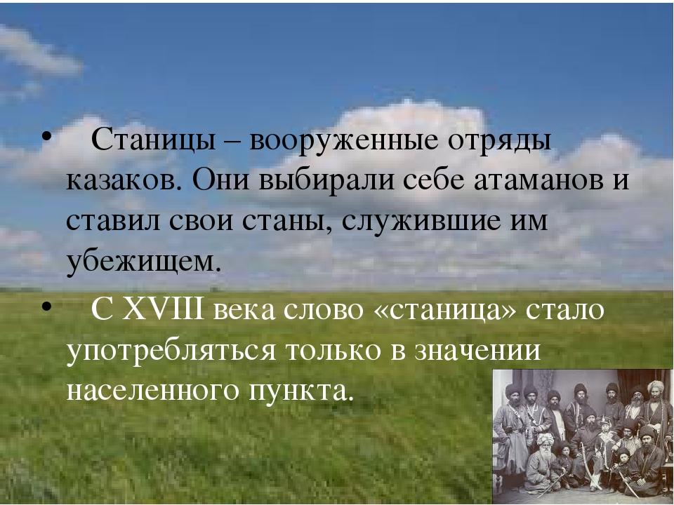 Станицы – вооруженные отряды казаков. Они выбирали себе атаманов и ставил св...