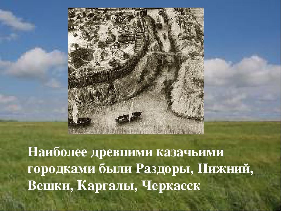 Наиболее древними казачьими городками были Раздоры, Нижний, Вешки, Каргалы,...