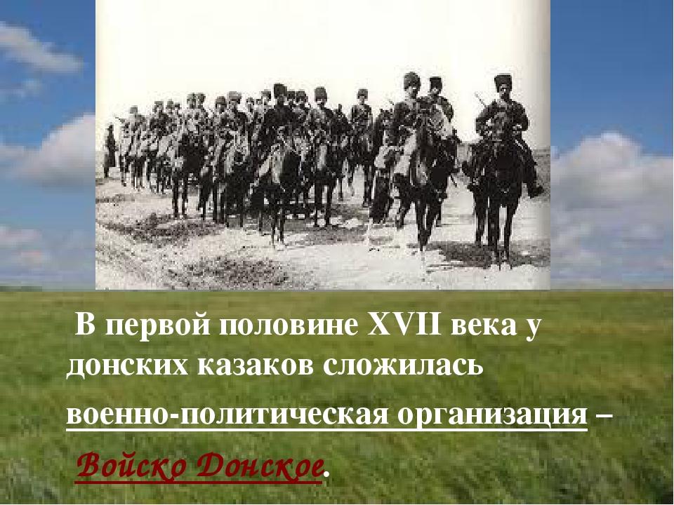 В первой половине XVII века у донских казаков сложилась военно-политическая...
