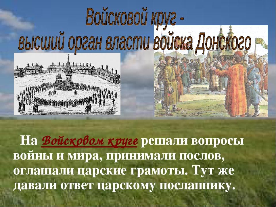 На Войсковом круге решали вопросы войны и мира, принимали послов, оглашали ц...