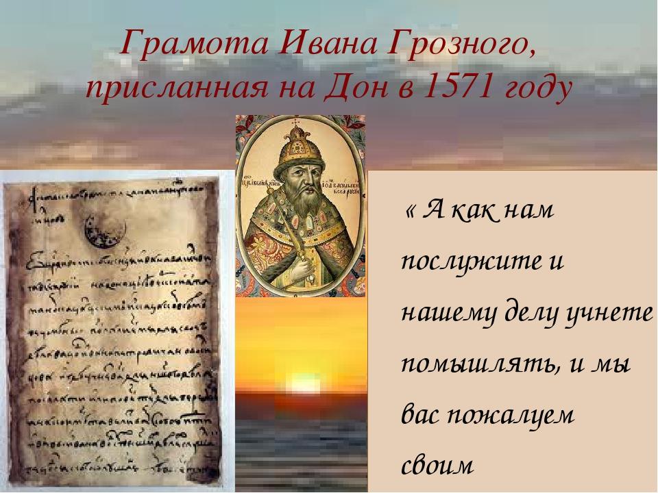 Грамота Ивана Грозного, присланная на Дон в 1571 году « А как нам послужите и...