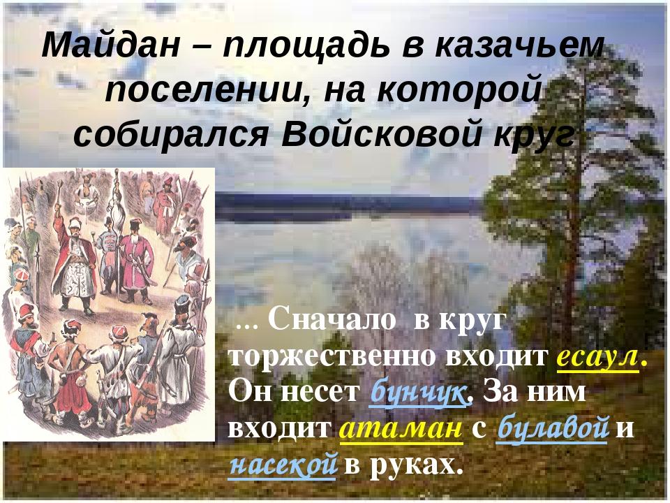 Майдан – площадь в казачьем поселении, на которой собирался Войсковой круг …...