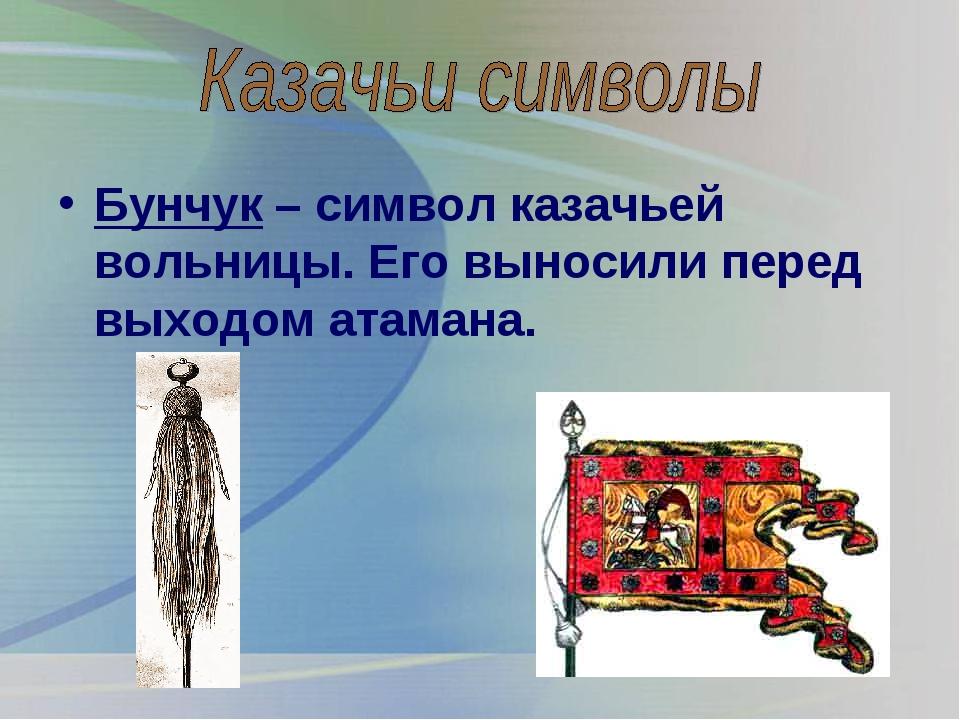 Бунчук – символ казачьей вольницы. Его выносили перед выходом атамана.