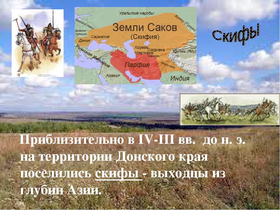 Приблизительно в IV-III вв. до н. э. на территории Донского края поселились...