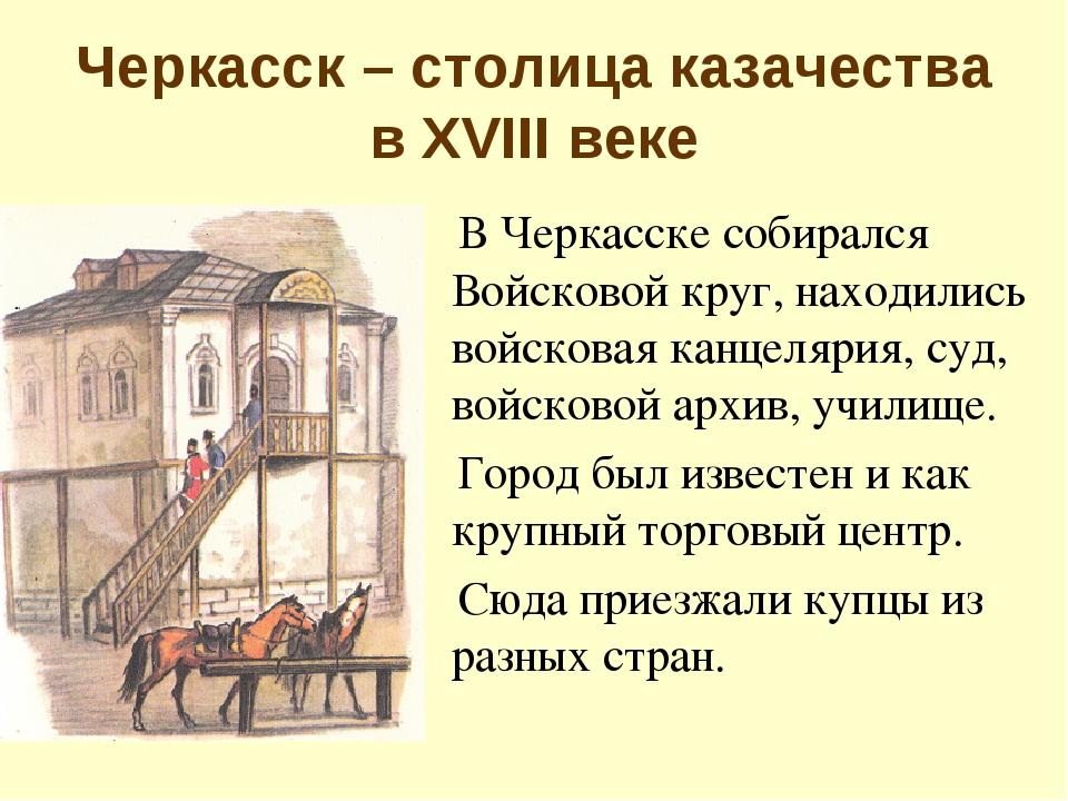 Черкасск – столица казачества в XVIII веке В Черкасске собирался Войсковой кр...
