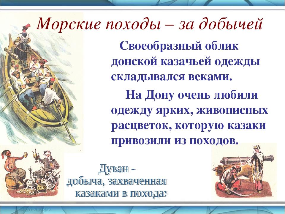 Морские походы – за добычей Своеобразный облик донской казачьей одежды склады...
