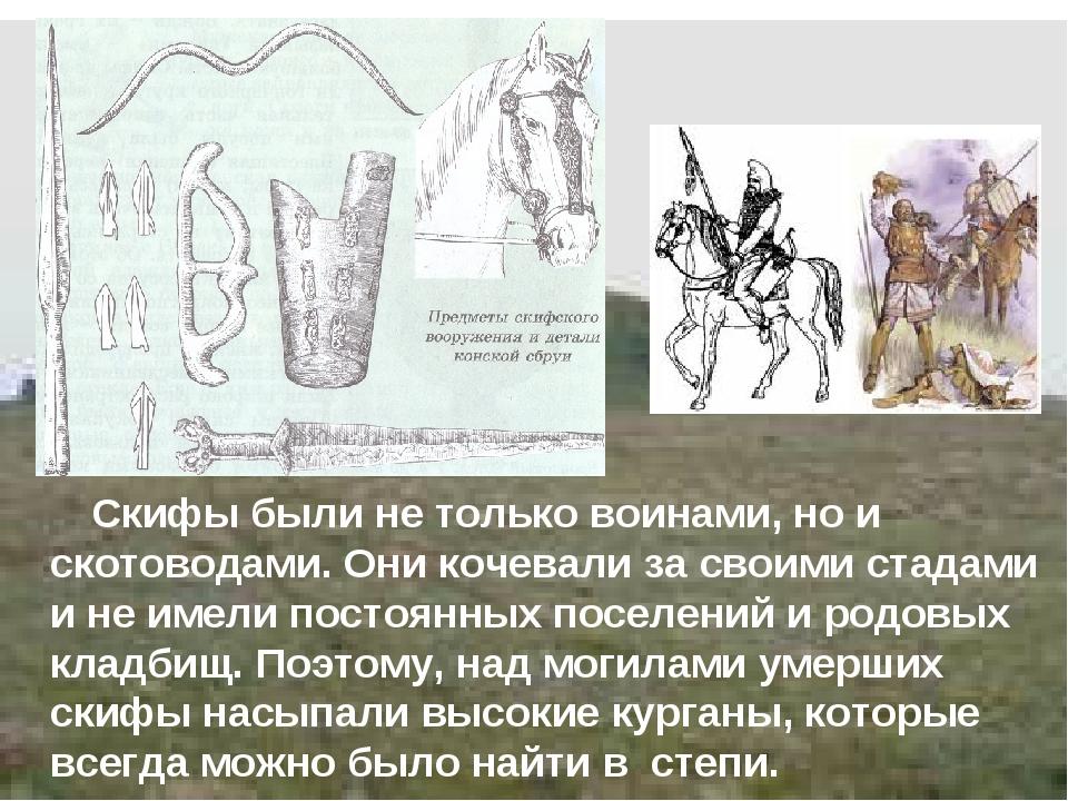 Скифы были не только воинами, но и скотоводами. Они кочевали за своими стада...
