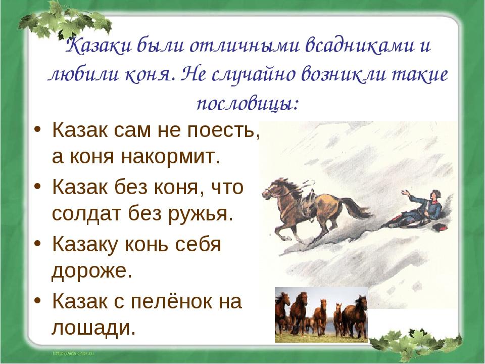 Казаки были отличными всадниками и любили коня. Не случайно возникли такие по...