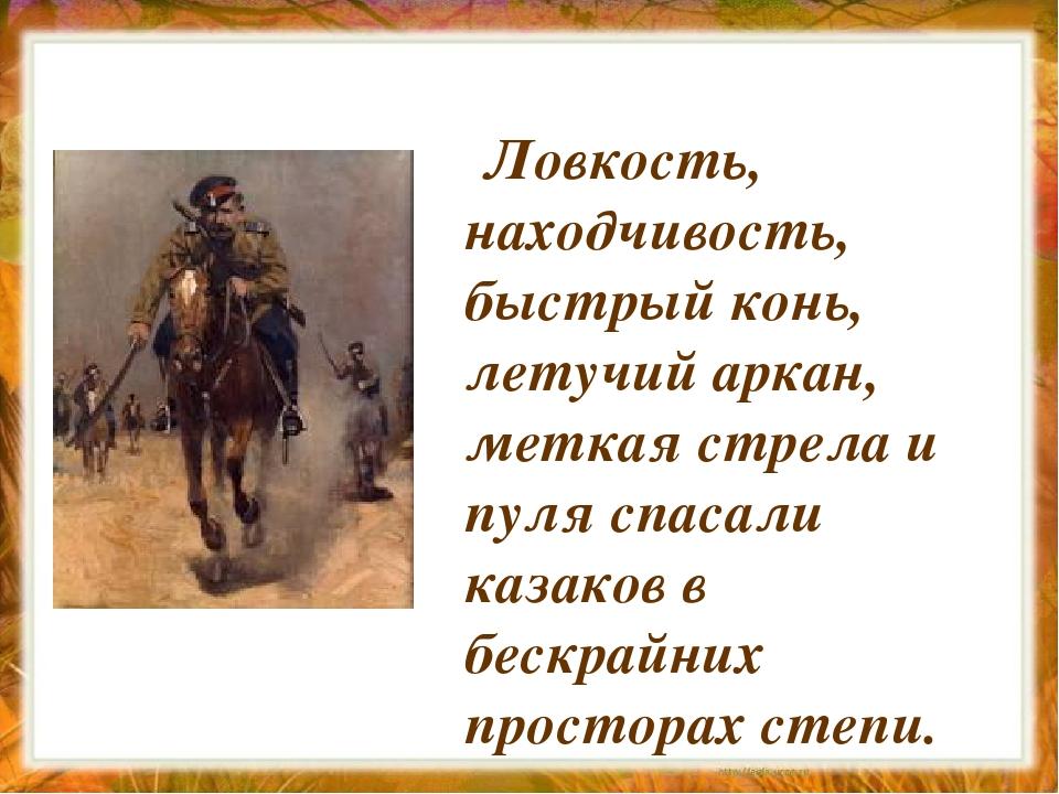Ловкость, находчивость, быстрый конь, летучий аркан, меткая стрела и пуля сп...