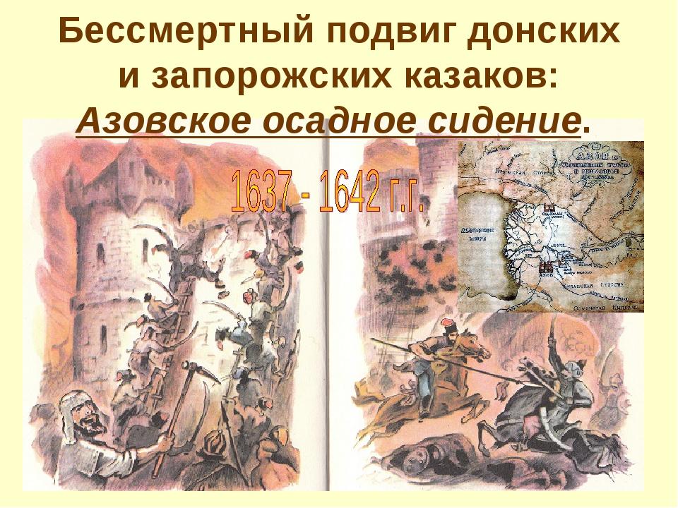 Бессмертный подвиг донских и запорожских казаков: Азовское осадное сидение.