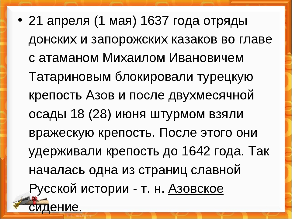 21 апреля (1 мая) 1637 года отряды донских и запорожских казаков во главе с а...