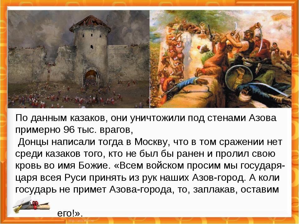 По данным казаков, они уничтожили под стенами Азова примерно 96 тыс. врагов,...