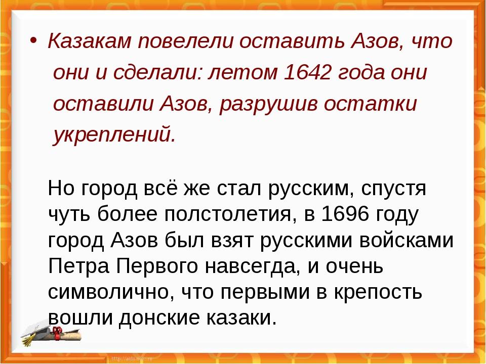 Казакам повелели оставить Азов, что они и сделали: летом 1642 года они остави...