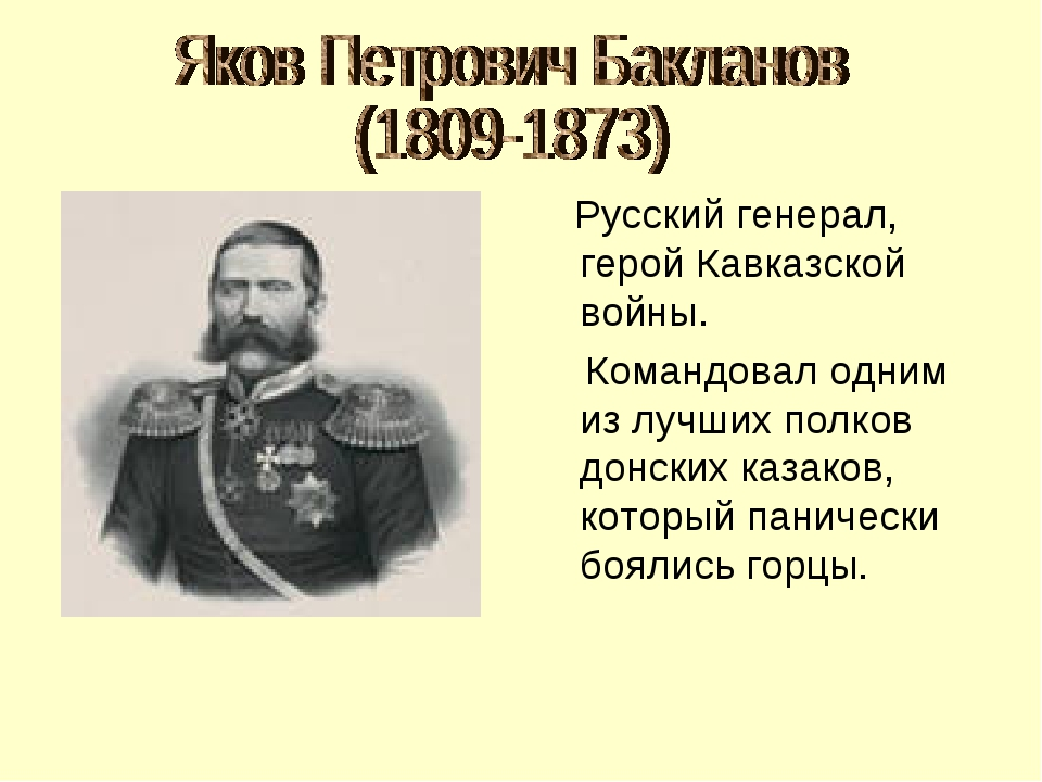Русский генерал, герой Кавказской войны. Командовал одним из лучших полков д...