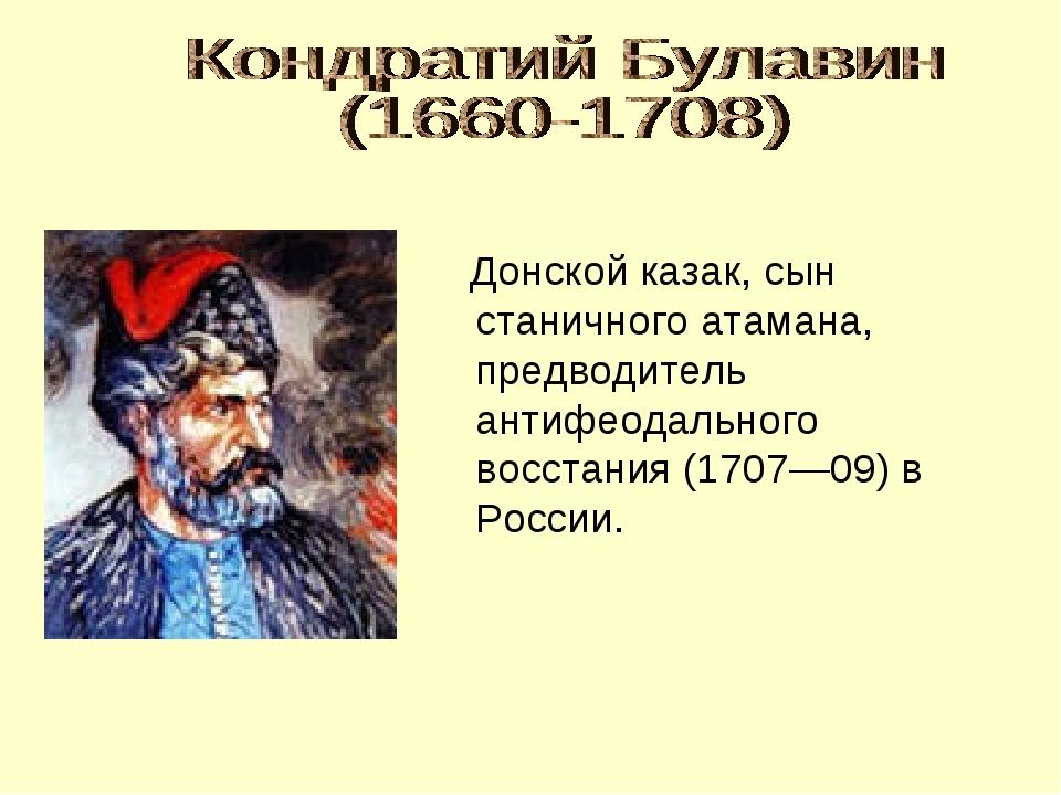 Донской казак, сын станичного атамана, предводитель антифеодального восстани...