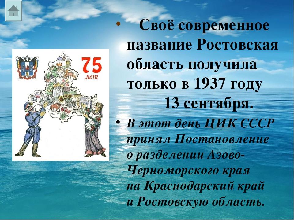 Своё современное название Ростовская область получила только в 1937 году 13...