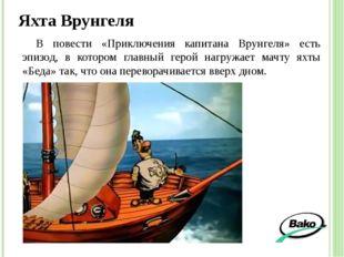 Яхта Врунгеля В повести «Приключения капитана Врунгеля» есть эпизод, в которо