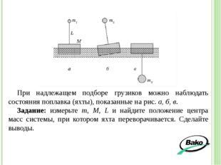При надлежащем подборе грузиков можно наблюдать состояния поплавка (яхты), по