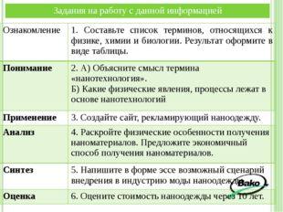 Ознакомление 1. Составьте список терминов,относящихся к физике, химии и биоло