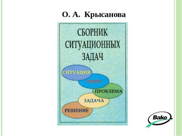 О. А. Крысанова