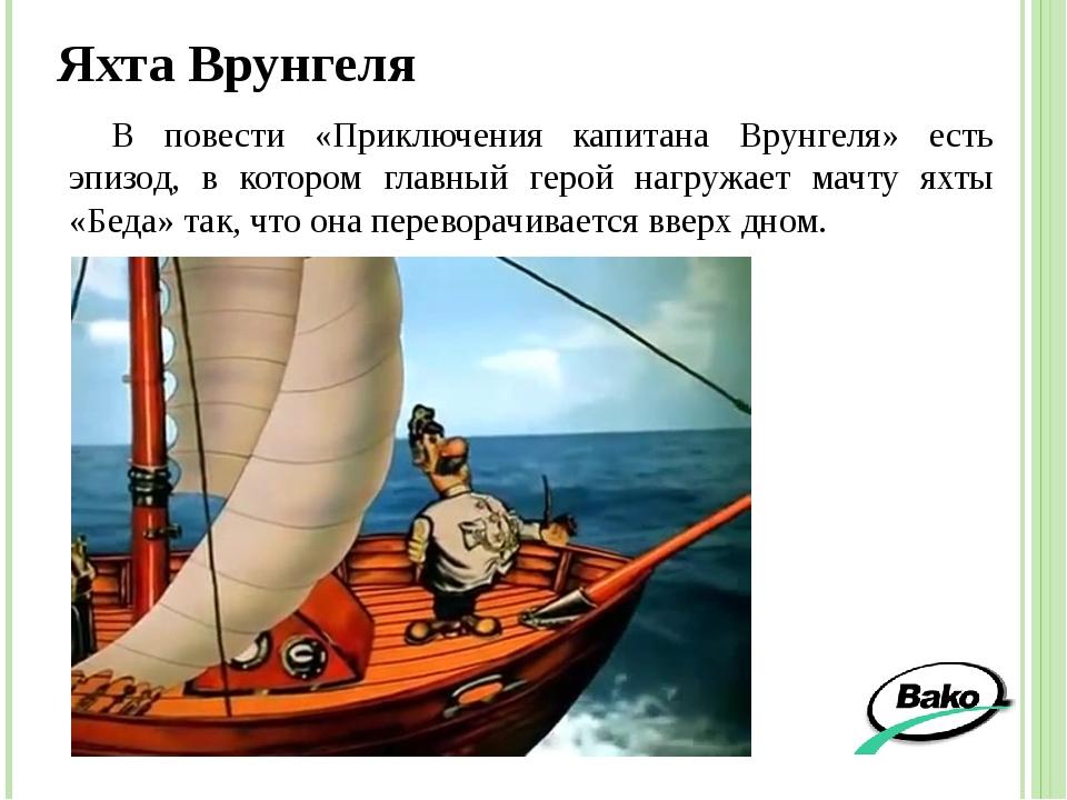 Яхта Врунгеля В повести «Приключения капитана Врунгеля» есть эпизод, в которо...