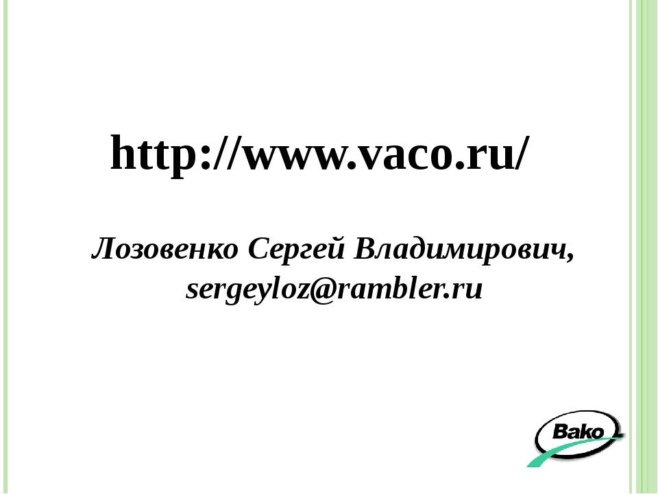 Лозовенко Сергей Владимирович, sergeyloz@rambler.ru http://www.vaco.ru/