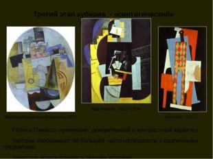 Третий этап кубизма - «синтетический» (коллажный) Работы Пикассо принимают д